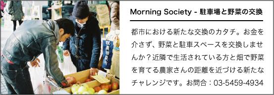 Morning Society - 駐車場と野菜の交換