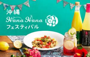 沖縄 Hana Hanaフェスティバル開催!@10/11,12