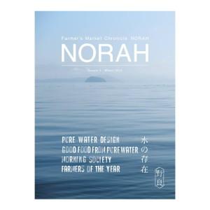 テーマは『水』.最新号『NORAH season5 : Winter 2104』販売開始