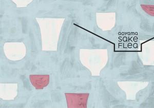 AOYAMA SAKE FLEA vol.02 開催! on 6月6,7日