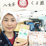 福岡/八女茶くま園