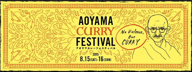 【8/15,16】緊急開催!! 真夏のカレーフェスティバル