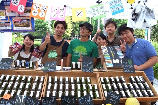 富山/南砺市商工会