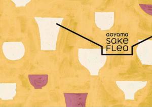 AOYAMA SAKE FLEA Vol.3開催 |11月7日・8日