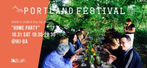 SEED to TABLE Pop-Up Dinner 10/31(土)