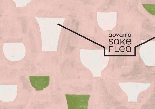 春の味わい AOYAMA SAKE FLEA vol.04 | 3/5土 & 6日