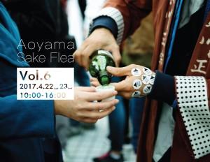 04/22&23|Aoyama Sake Flea Vol. 6 開催決定