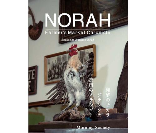雑誌『NORAH Season2 : Autumn 2013』が発売スタートしました!