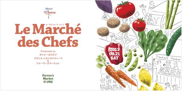 9/21土 ル・マルシェ・デ・シェフ with Farmer's Market@UNU開催!