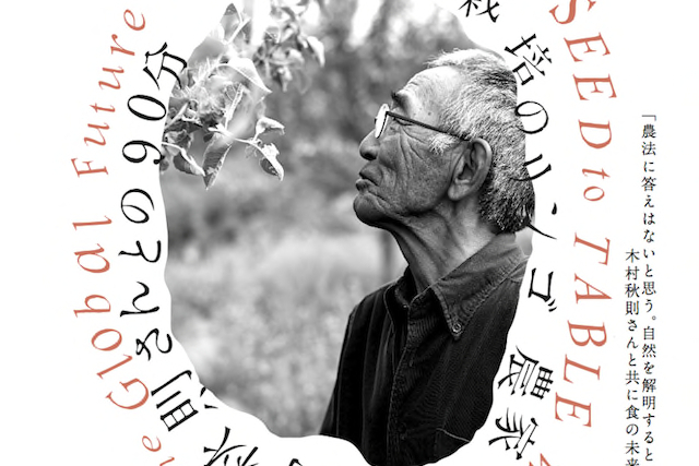 木村秋則氏と共に食の未来を考える、対話式の90分間 @9/20