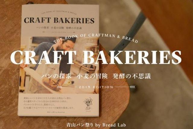 パン好きによるパン好きのための本。11月末完成!