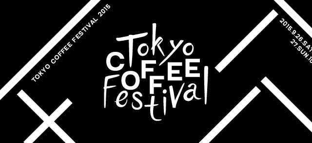 TOKYO COFFEE FESTIVAL 2015|9月4週目