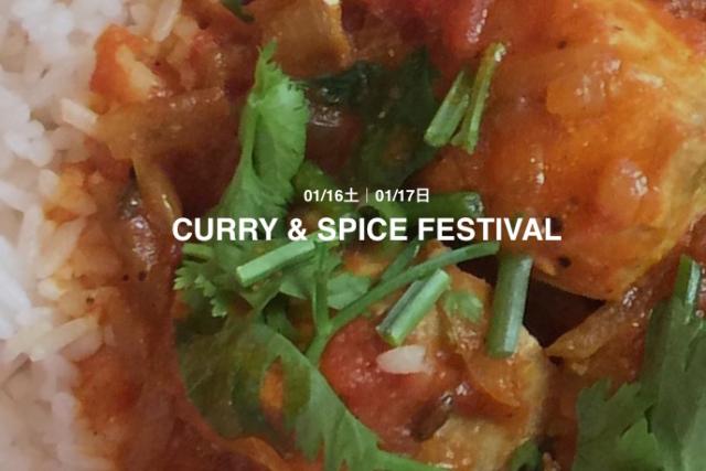 CURRY&SPICE FESTIVAL 2016|1月16日(土) 17日(日)