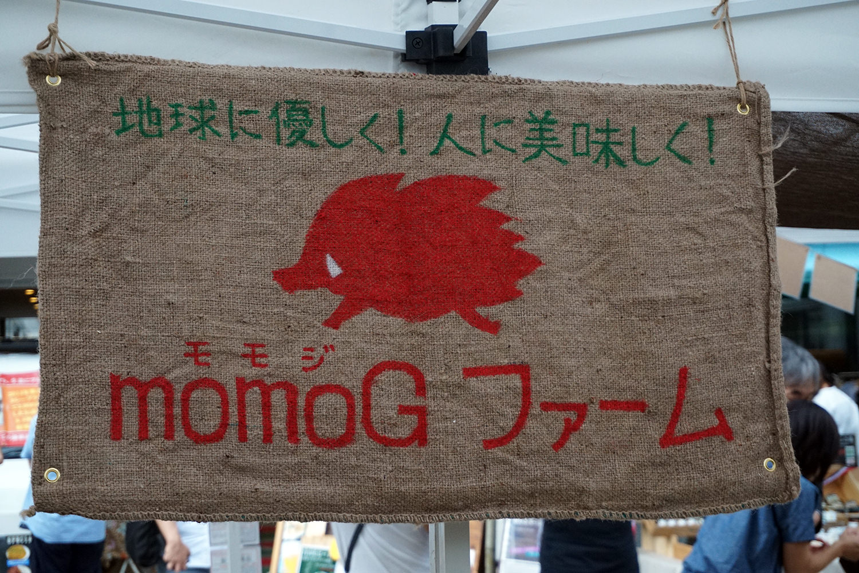 長野/momoGファーム