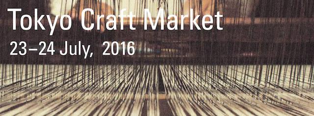 世界は Craft を求めている|07/23土 & 07/24日