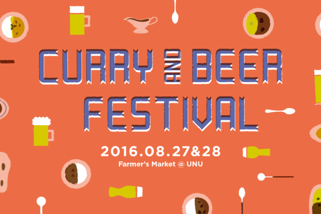 真夏のCurry & Beer Festival | 8/27土&28日