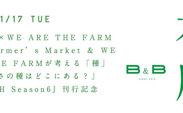 【イベント情報】1/17(Tue)美味しさの種はどこにある?『NORAH Season6』刊行記念イベント@本屋B&B(下北沢)