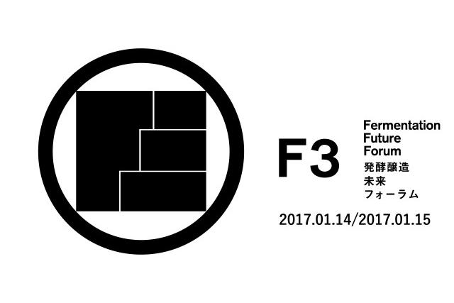 発酵醸造未来フォーラム '17 TOKYO  1/14-15