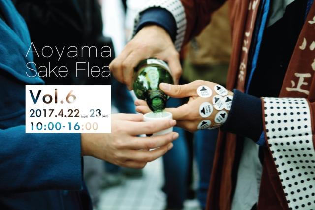 04/22&23|Aoyama Sake Flea Vol. 6 詳細公開!