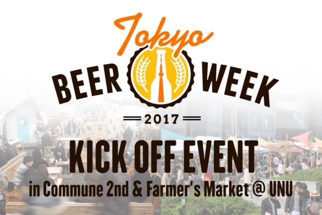 TOKYO BEER WEEK 2017 | 05/27土 28日