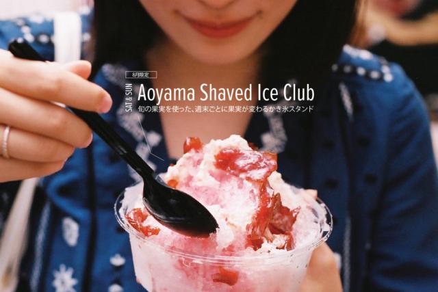8月限定・週替わり|旬の果実を、まるごとかき氷に! ポップアップスタンド Aoyama Shaved Ice Club