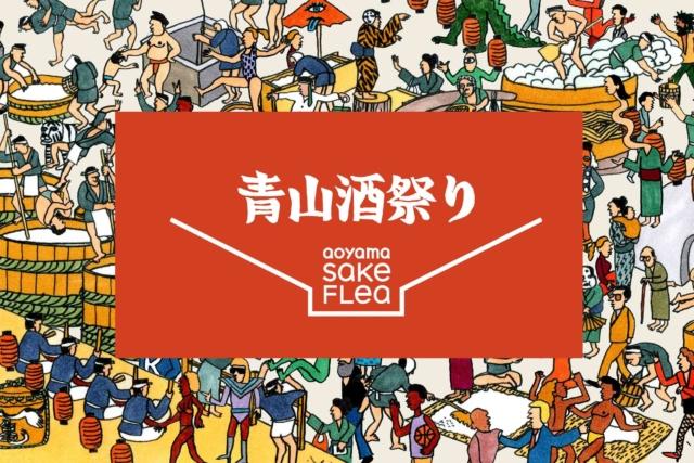 11/11&12|AOYAMA SAKE FLEA vol.07