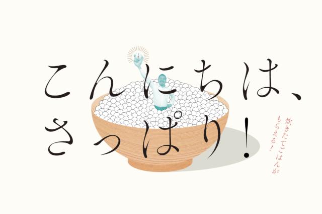 11/4&5 | 『こんにちは!さっぱり 青森青森村2017』