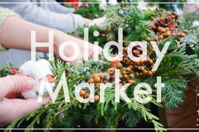 12/16土&17日|Holiday Market 2017