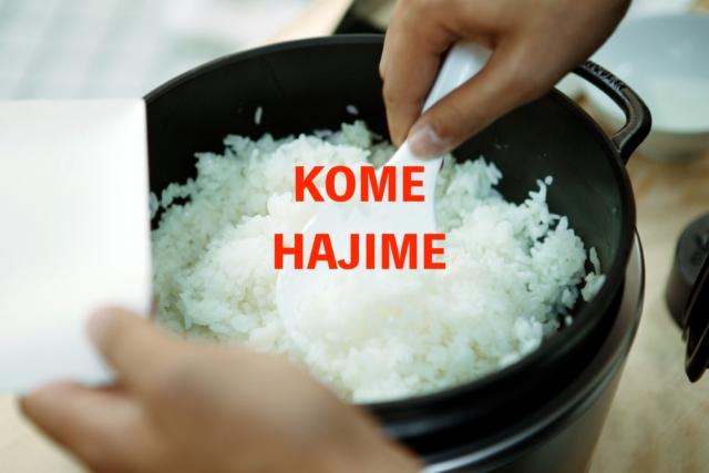 1/6&7|2018年の楽しいお米ライフは「KOME HAJIME」から!