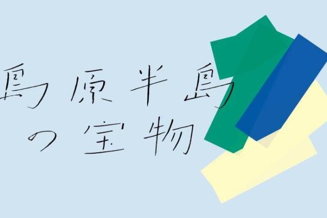 1/13・14 島原の特産品が集まる「島原半島の宝物」開催!