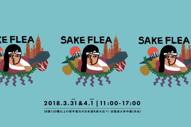 3/31,4/1 | Aoyama Sake Flea vol8 開催決定