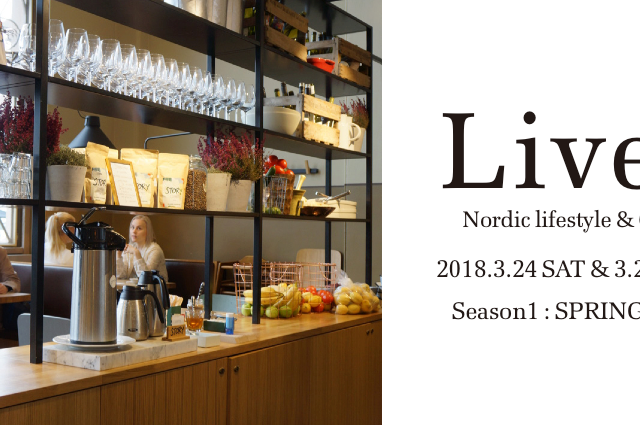 3/24土&25日|Liver -Nordic lifestyle & Craft –