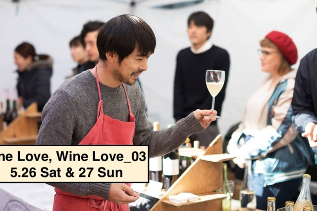 5/26 &27 (土)(日)| ONE LOVE, WINE LOVE_03