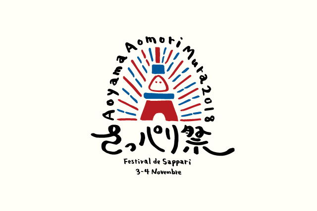 11/03&04|青山青森村 2018「さっパリ祭」