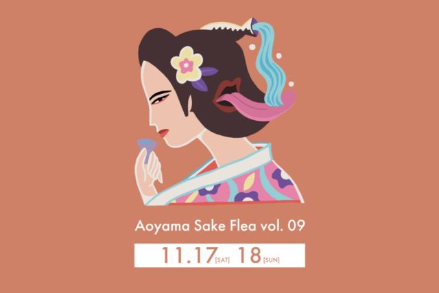 11/17 & 18 | Aoyama Sake Flea vol.09 、詳細公開!