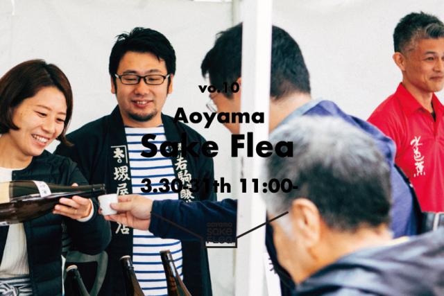 3/30 & 31 | Aoyama Sake Flea vol.10 、開催決定!