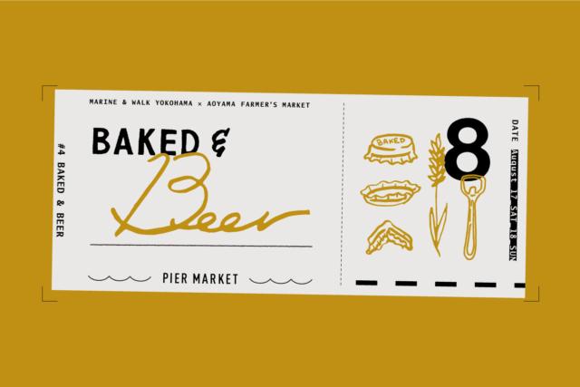 BAKED&BEER @MARINE&WALK YOKOHAMA | 8/17土 & 8/18日
