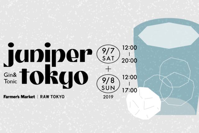 JUNIPER TOKYO 9/7(sat),9/8(sun)出品酒発表、チケット発売開始!