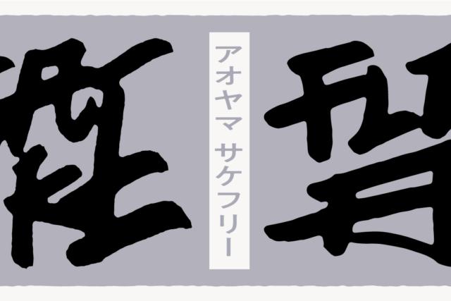 AOYAMA SAKE FLEA vol.11 | 10/12土 & 13日