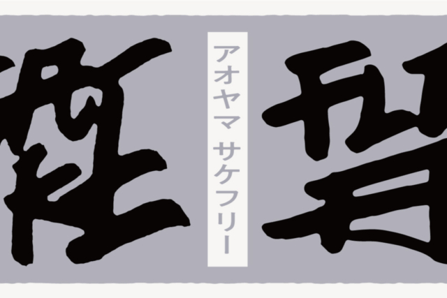 AOYAMA SAKE FLEA vol.11 | 10/26土 & 27日