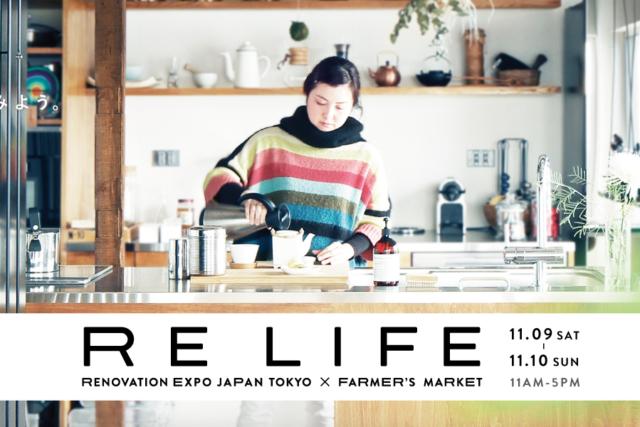 RE LIFE リノベーション・エキスポ・ジャパンTOKYO|11/9(SAT), 11/10(SUN)