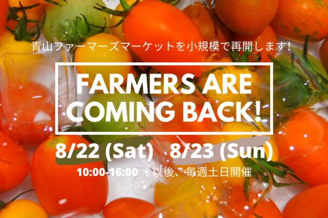 青山ファーマーズマーケットを再開します!